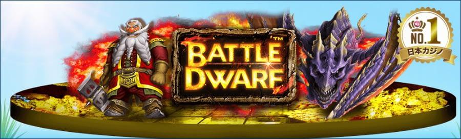 バトルドワーフ Battle Dwarfで遊ぶ!