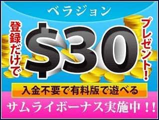 30ドルプレゼントのキャンペーン